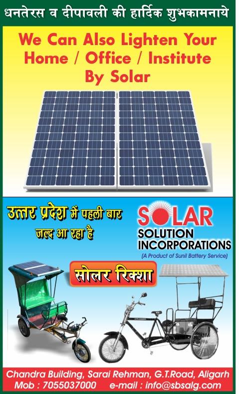 solar solution  12x20
