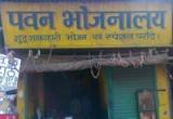 Pawan Bhojnalaya