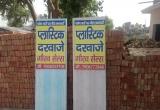 Gaurav sales plastic door