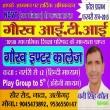 Gaurav iti and inter collage aligarh